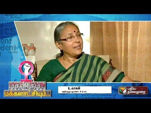 Magalirum-Makkalaatchiyum-Ms-U-Vasuki-Central-Member-Of-CPM-30-03-2016-Puthiya-Thalaimurai-TV