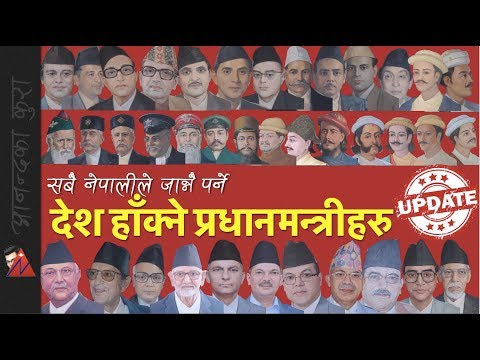 (38 Prime Ministers of Nepal - Bhimsen Thapa... 14 minutes.)