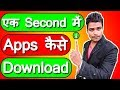 एक Second में Apps कैसे Download करें | how to download apps in seconds | By Technical Dilshad