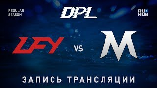 LGD.FY vs MAX, DPL Season 4, game 2 [Adekvat, Inmate]