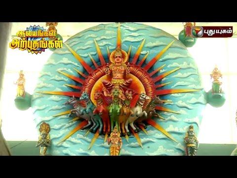 Sri-Siva-Suriya-Perumal-Temple-Suryanar-Koil-Aalayangal-Arputhangal-29-07-2016-Puthuyugam-TV