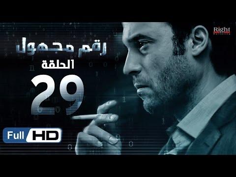 مسلسل رقم مجهول HD - الحلقة 29  - بطولة يوسف الشريف و شيري عادل - Unknown Number Series (видео)