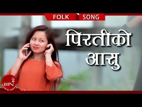 (New Lok Dohori 2018/2075 | Piratiko Aashu - Nabin Birahi Shrestha & Urmila Praja Ft. Shiba & Parbati - Duration: 12 minutes.)
