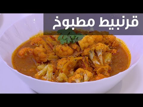 العرب اليوم - شاهد:طريقة إعداد قرنبيط مطبوخ