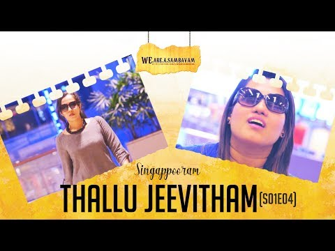 Thallu Jeevitham | തള്ള് ജീവിതം | Singappooram Ep 4 | Ex Lover | Nri Show Off