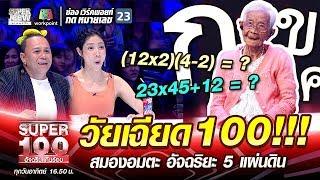 ยายเผี้ยน วัยเฉียด 100!!! สมองอมตะ อัจฉริยะ 5 แผ่นดิน | SUPER 100