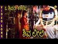 Shiva Leele Kannada Movie Songs | O Shivane Kelappa | Kalyankumar, Sithara, Lokesh