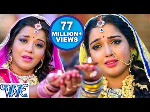 Video HD कबहु ना साथ छूटे बलम के - He Bhole Baba - Raja Babu - Dinesh Lal Yadav- Bhojpuri Bhakti Songs download in MP3, 3GP, MP4, WEBM, AVI, FLV January 2017