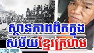 Khmer News Today | Former Khmer Rouge Military Told The Real Situation in Pol Pot Regime |Khmer News
