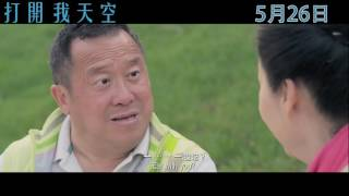 Nonton Good Take, Too! 打開我天空 (2016) Official Hong Kong Trailer HD 1080 HK Neo Film Sexy Film Subtitle Indonesia Streaming Movie Download