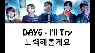 DAY6 - I'll Try 노력해볼게요 (Color Coded Lyrics ENGLISH/ROM/HAN)