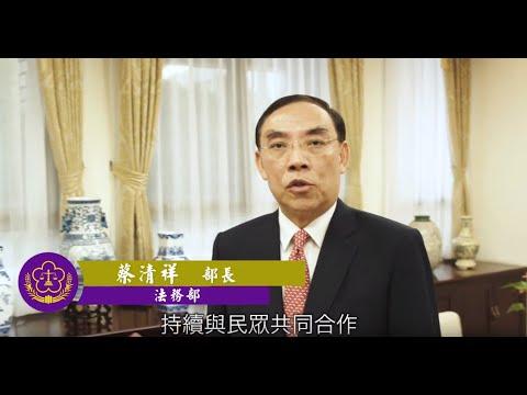 第75屆司法節法務部開幕影片