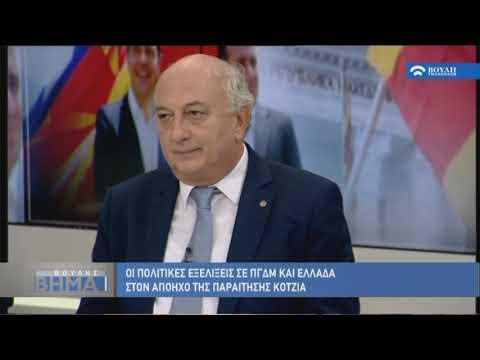 Συζήτηση με Μέλη των Επ.Άμ. Εξωτ. και Ευρωπαϊκών Υποθέσεων, για τις Εξελίξεις στη Fyrom(18/10/2018)
