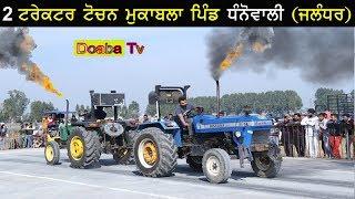 2nd Tractor Tochan Mukabla dhanowali ( Jalandhar )