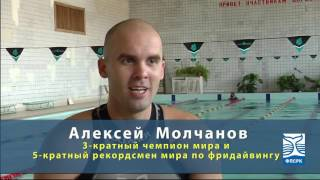 Мастер-класс Алексея Молчанова