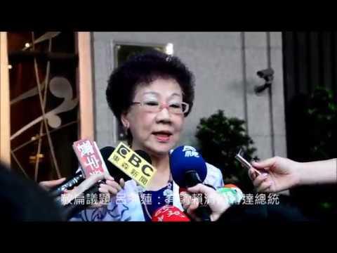 赦扁議題  呂秀蓮:有請賴清德轉達總統[影]