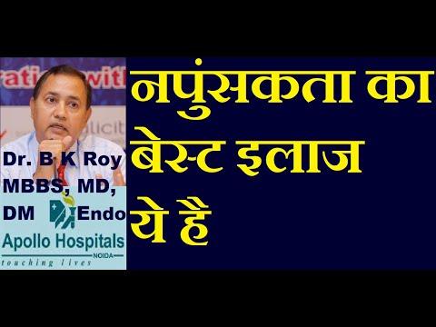Best sexologist doctor dr in delhi  Ncr Qualified Tests  Hormone  penis blood supply test Nerve