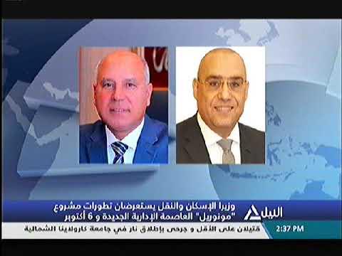 قناة النيل للاخبار نشرة الثانية مساء- وزيرا النقل والإسكان يستعرضان التقييم الفنى والمالى لـ