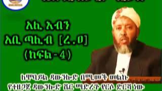 አሊ እብን አቢ ጣሊብ [ረ.ዐ] ክፍል 4 ~  Sheikh Ibrahim Siraj