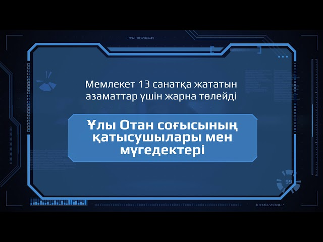 Inform 04 kaz 2019