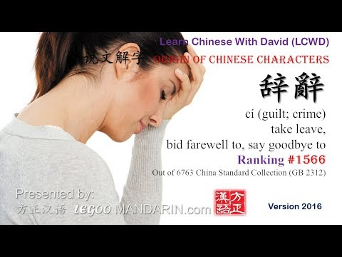 Origin of Chinese Characters - 1566 辞辭(guilt; crime), take leave, bid farewell to - Learn Chinese with Flash Cards