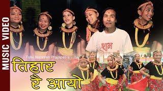 Tiharai Aayo - Tulsi Narayam Prajapati