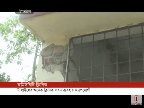 Clinic bldgs in Tangail turn risky (23-04-2019) Courtesy: Independent TV