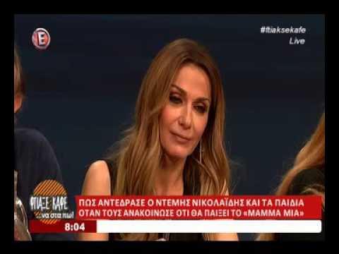 Βανδή: Η ερώτηση δημοσιογράφου που την έκανε μπουρλότο