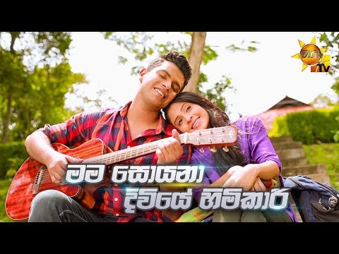 මම සොයනා දිවියේ හිමිකාරී | Husmak Tharamata Drama Song