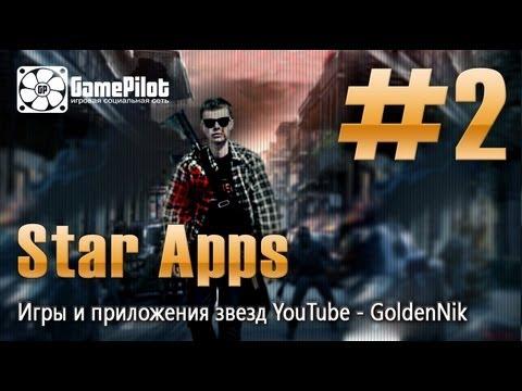 Star Apps. Выпуск 2.
