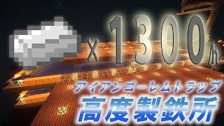 【Minecraft】1時間で鉄1300個のゴーレムトラップ!【the Iron Titan】
