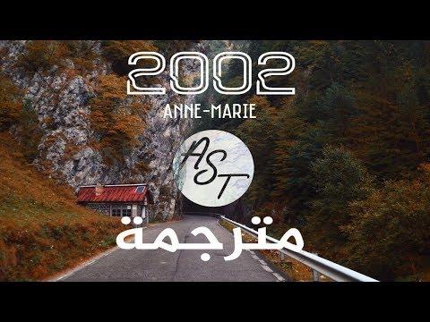 Anne-Marie - 2002 | Lyrics Video | مترجمة