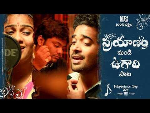 productions - 'Ugadi' song from MR. Productions 100th Short Film 'Prayanam' MR. Productions a Subash & Dheeraj production a Subash & Dheeraj film