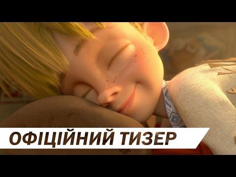 Тизер украинского анимационного фильма Никита Кожемяка