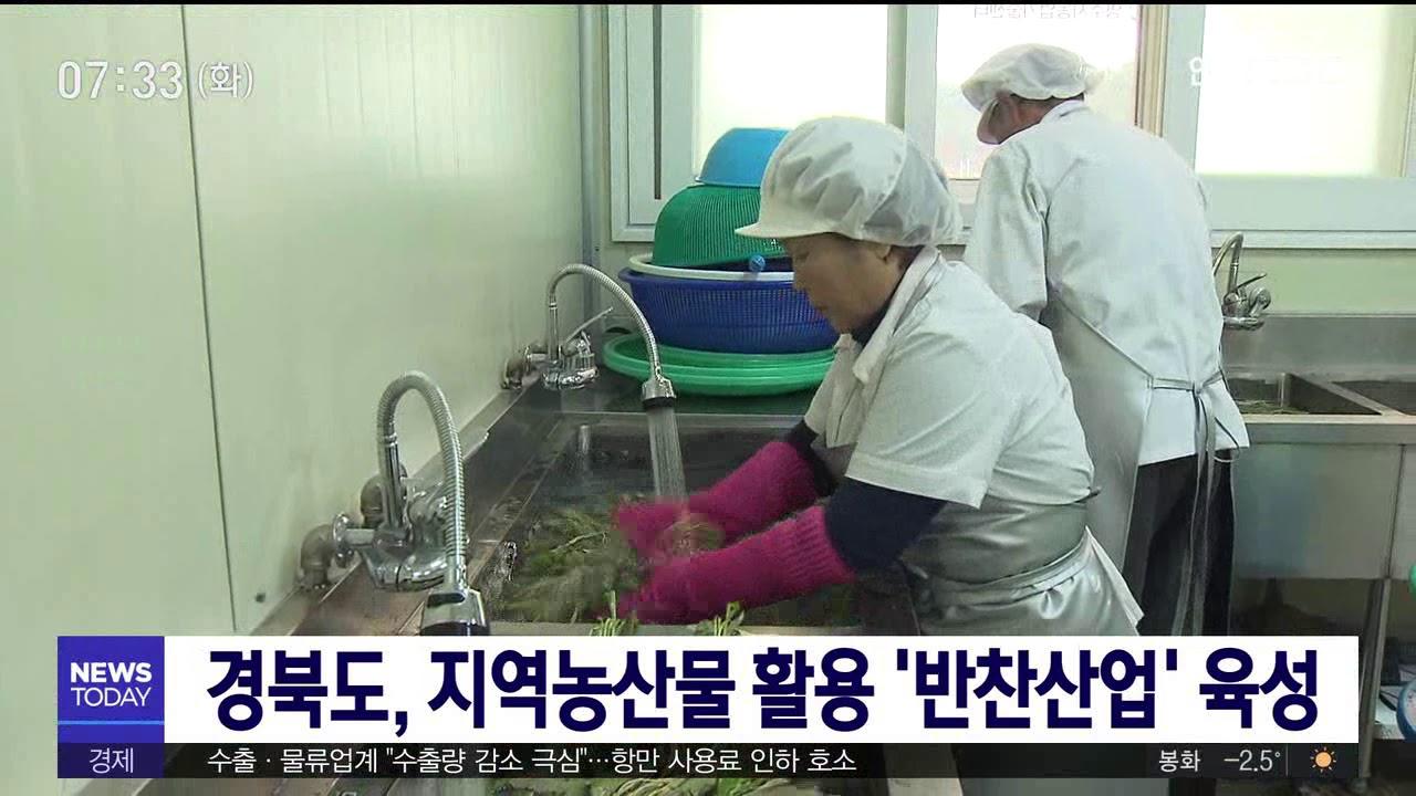 경북 '지역농산물 활용 반찬산업' 육성