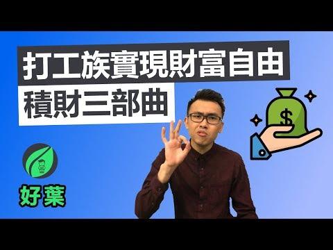 【好葉】3個步驟輕鬆增長財富 | 打工族怎樣實現財富自由