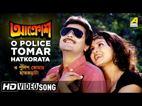 O Police Tomar Hatkorata | Aakrosh | Bengali Movie Video Song | Prosenjit | Anusuya Majumdar