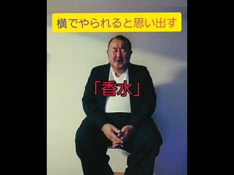 YouTube「芋洗坂係長チャンネル」♪香水(パロディー)♪シリーズ第2弾