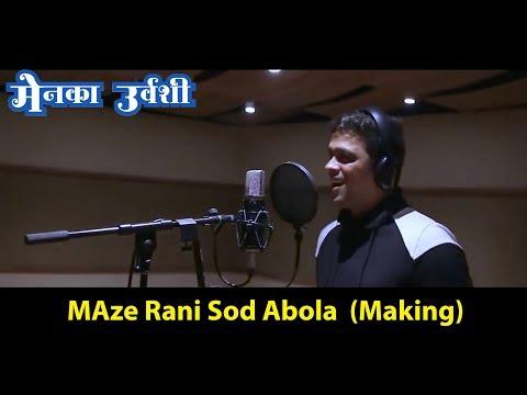 Video Tu.Ka.Patil | Maze Rani Sod Abola Full Song | Ashish Natekar & Sadhana Sargam | Music Rajesh Sarkate download in MP3, 3GP, MP4, WEBM, AVI, FLV January 2017