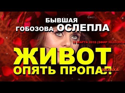 ДОМ 2 НОВОСТИ раньше эфира 10 марта 2018 (эфир 16.03.2018) ГДЕ ЖИВОТ РАПУНЦЕЛЬ - DomaVideo.Ru
