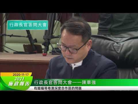 20201117 行政長官答問大會陳華強關注 ...