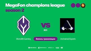 Monolith Gaming vs Unchained Esports, MegaFon Champions League, Season 2, bo1 [Lum1Sit & Inmate]