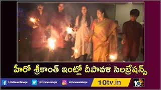 హీరో శ్రీకాంత్ ఇంట్లో దీపావళి సెలబ్రేషన్స్   Diwali Celebrations at Hero Srikanth House