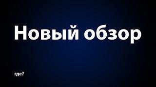 Если у тебя есть канал на ютубе, но нет партнерки, напиши мне или сразу подключай по этой ссылке - http://join.air.io/TerlKabotВступай в мою группу в ВК -         http://vk.com/club60235272Подписывайся на Твитч канал -  http://www.twitch.tv/terlkabot Подписывайся на живой канал - http://goo.gl/SPxFU9 Добавляйтесь в друзья -                https://vk.com/id191491486Мой инстаграм -                  https://www.instagram.com/terlkabot/Для посылок - г. Челябинск 454047 Гаврилюк А.А.Заказать рекламу - https://vk.com/topic-60235272_34014007 -Дизайнер, который делает превьюшки - https://vk.com/cosmxДля всех желающих помочь материально:Яндекс кошелек - 41001821558840WMR - R418117839124WMZ - Z242230283459WMU - U517822706988Киви - +79080519594Paypal - b2n1@bk.ruКарта СберБанка - 4276 7200 1604 7583