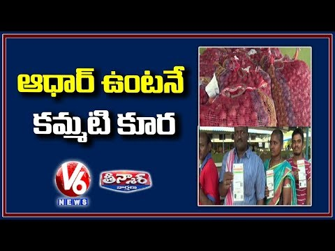 Government Of AP Regulated Onion Prices : To Sell Them Based On Aadhaar Cards | Teenmaar News | V6