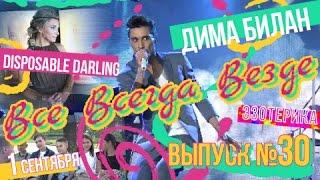 Все Всегда Везде 30 - Дима Билан , премьера Disposable Darling, празднование 1ого Сентября эзотериче