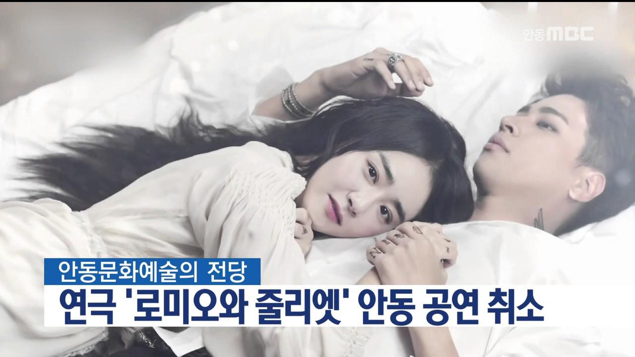 로미오와 줄리엣 안동공연 취소