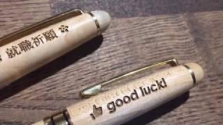 レーザーカッターで彫刻した就職祈願オリジナル木製ボールペンをプレゼント♪