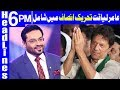 Aamir Liaquat Hussain decides to join PTI -  Headlines 6 PM - 17 March 2018 - Dunya News