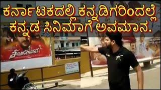 Karnataka kannada Movie.
